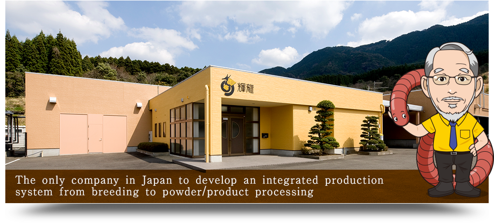 The only company in Japan to develop an integrated production system from breeding to powder/product processing